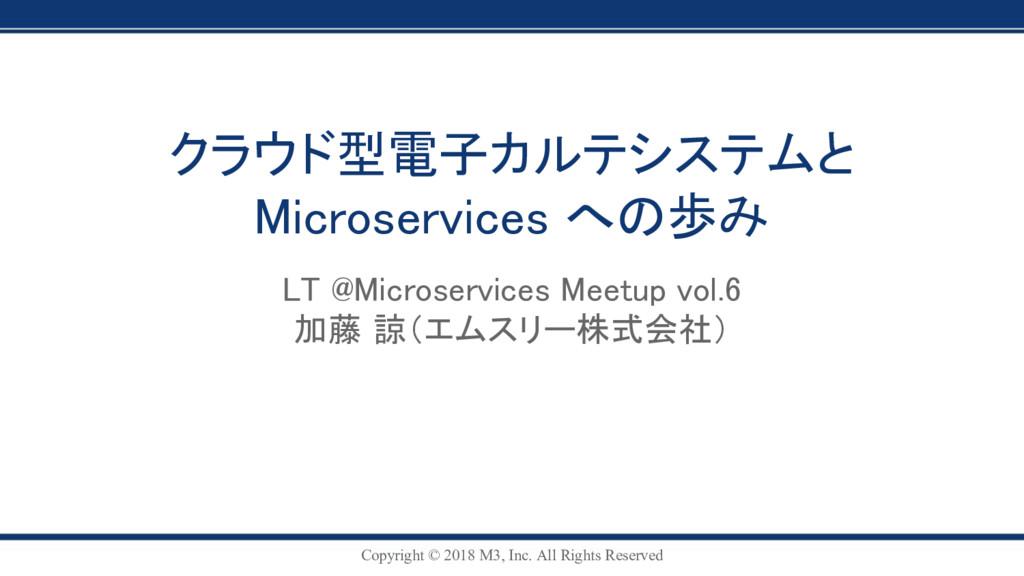 クラウド型電子カルテシステムと Microservices への歩み