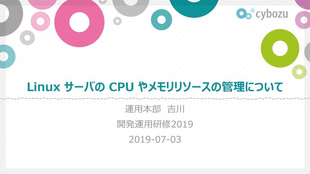 Slide Top: LinuxサーバのCPUやメモリリソースの管理について