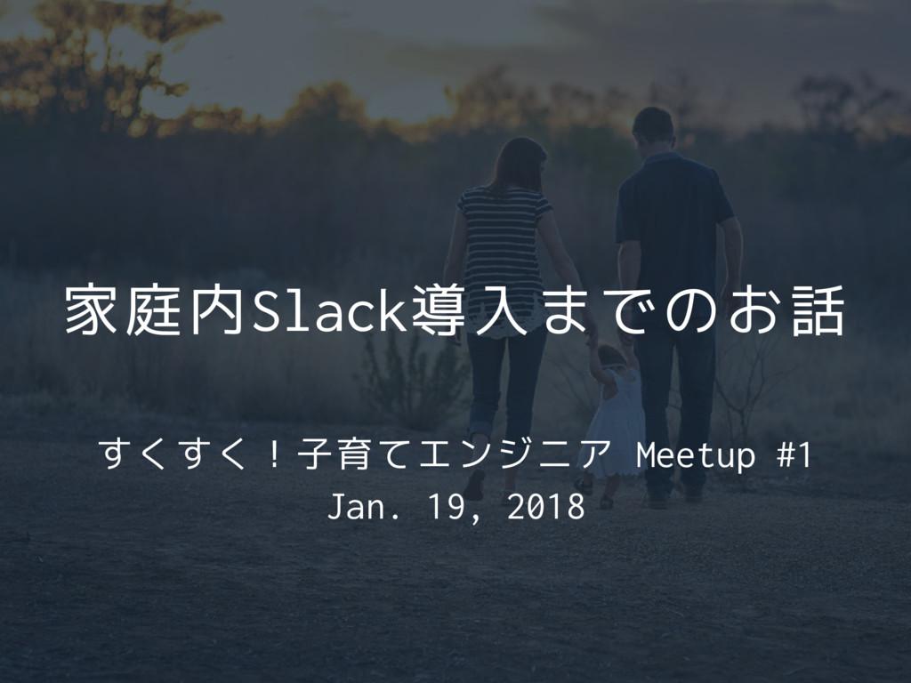 家庭内Slack導入までのお話