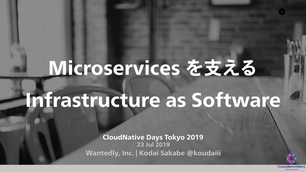 Microservices を支える Infrastructure as Software / CloudNative Days Tokyo 2019 #CNDT2019 #OSDT2019 #RoomB