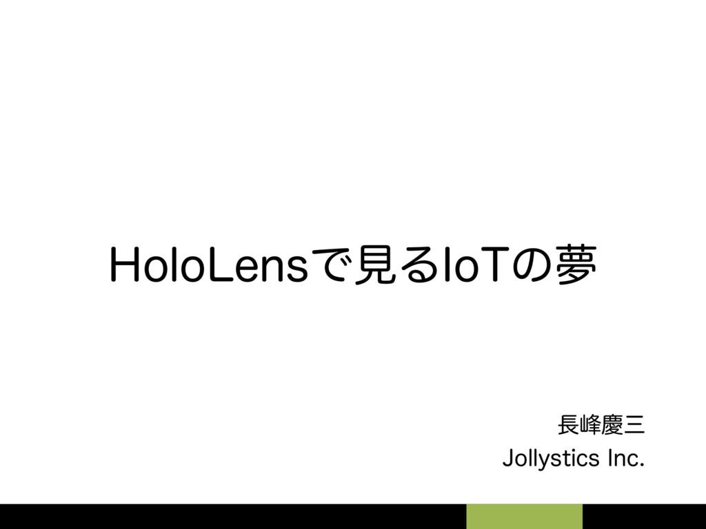 HoloLensで見るIoTの夢