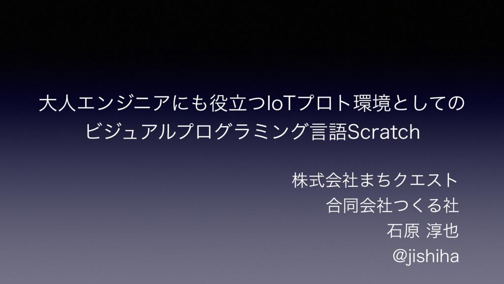 大人エンジニアにも役立つIoTプロト環境としてのビジュアルプログラミング言語Scratch