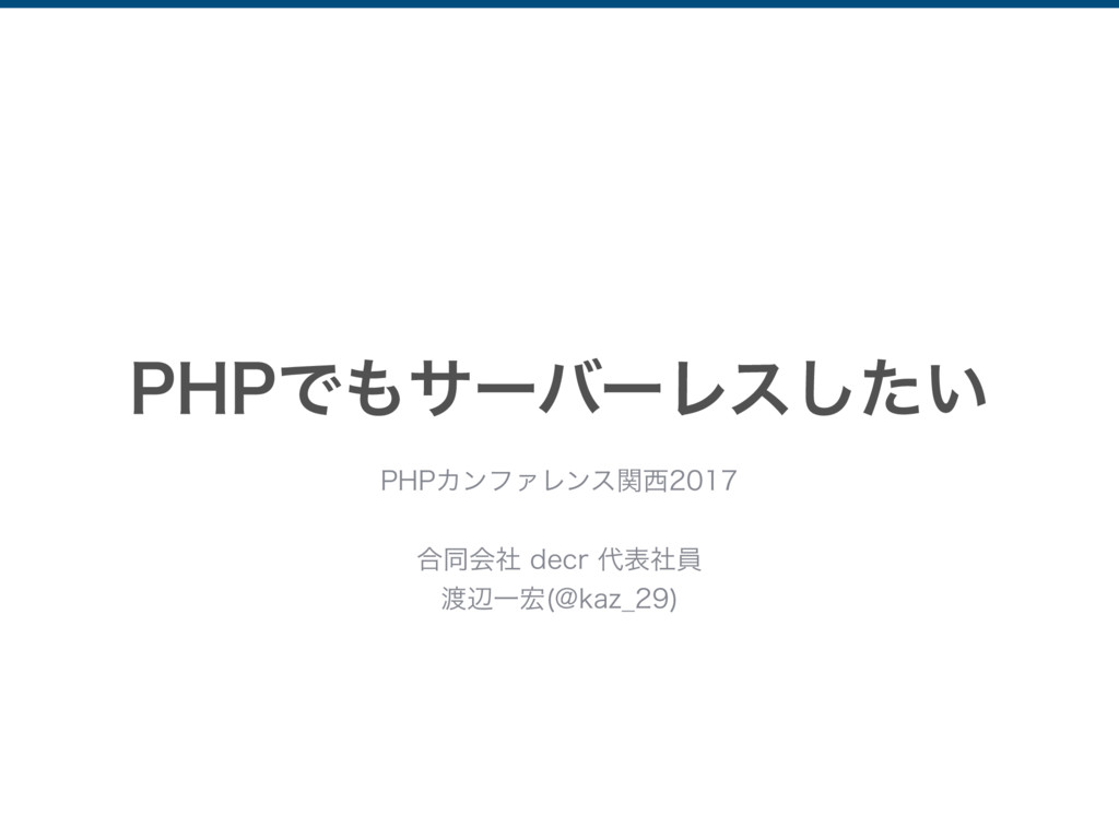 PHPでもサーバーレスしたい