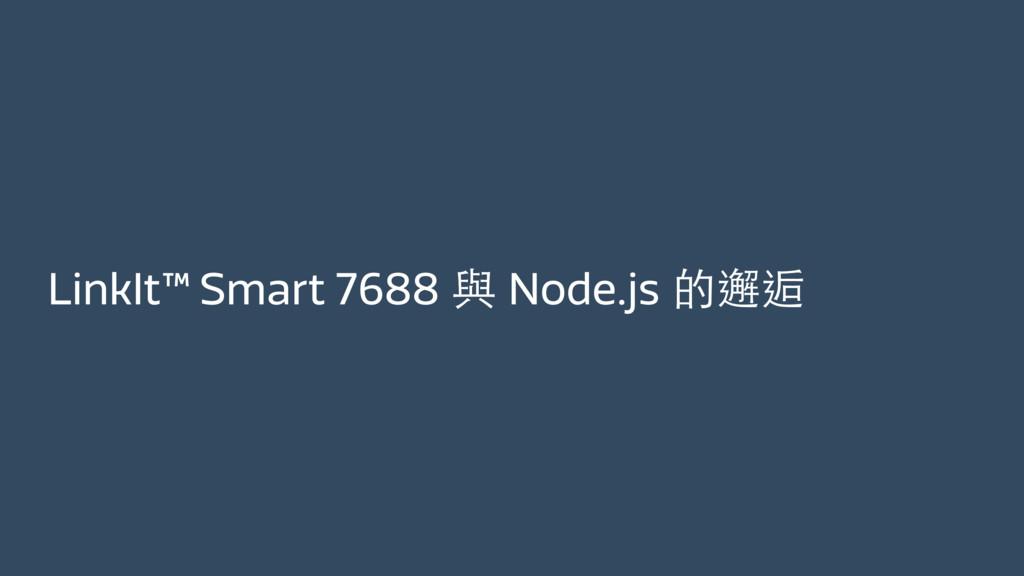 Linkit smart 7688 與 Node.js 的邂逅