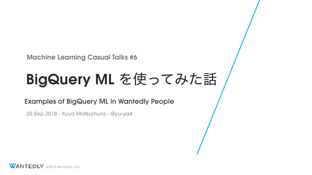 BigQuery ML を使ってみた話