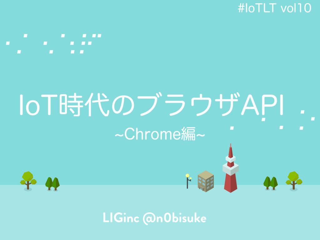IoT時代のブラウザAPI (第10回 #iotlt :5分)