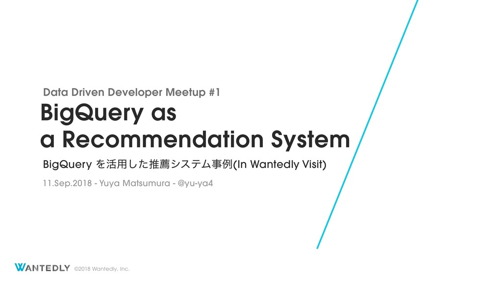 BigQuery as a Recommendation System