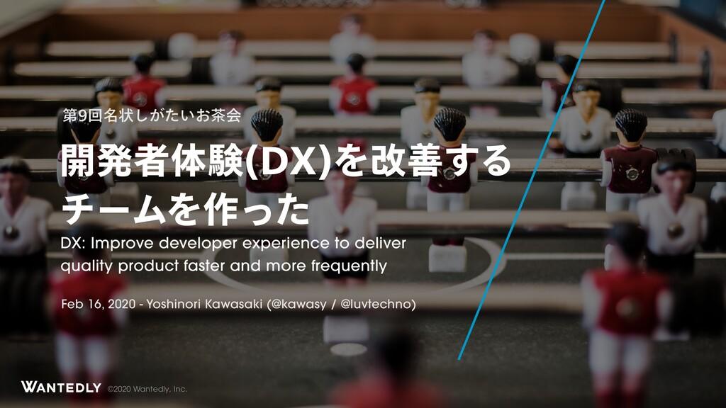 開発者体験(DX)を改善する チームを作った / DX: Improve developer experience to deliver  quality product faster and more frequently
