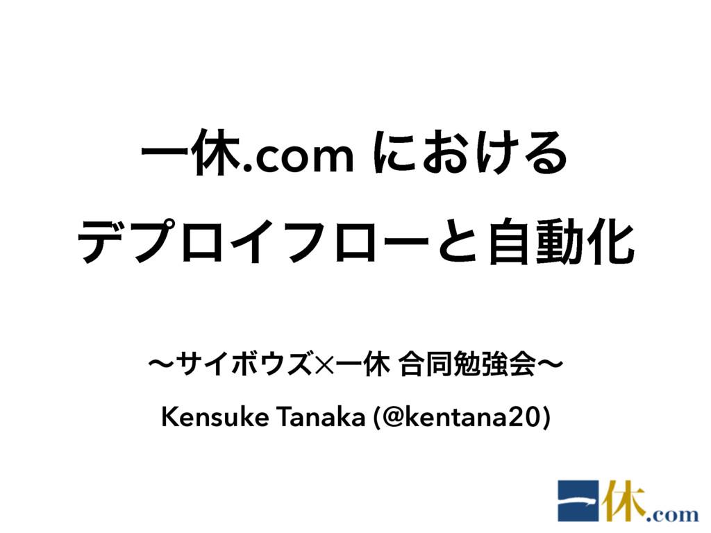 一休.comにおけるデプロイフローと自動化 /ikyu-deploy-flow
