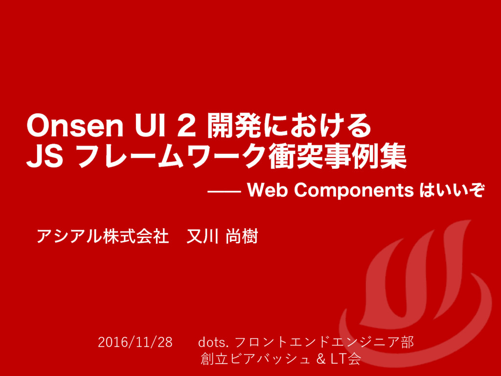 Onsen UI 2 開発における JS フレームワーク衝突事例集