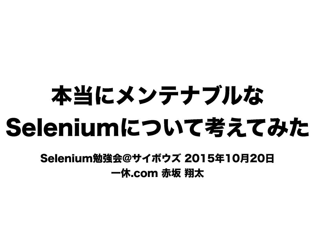 20151020_Selenium勉強会@サイボウズ