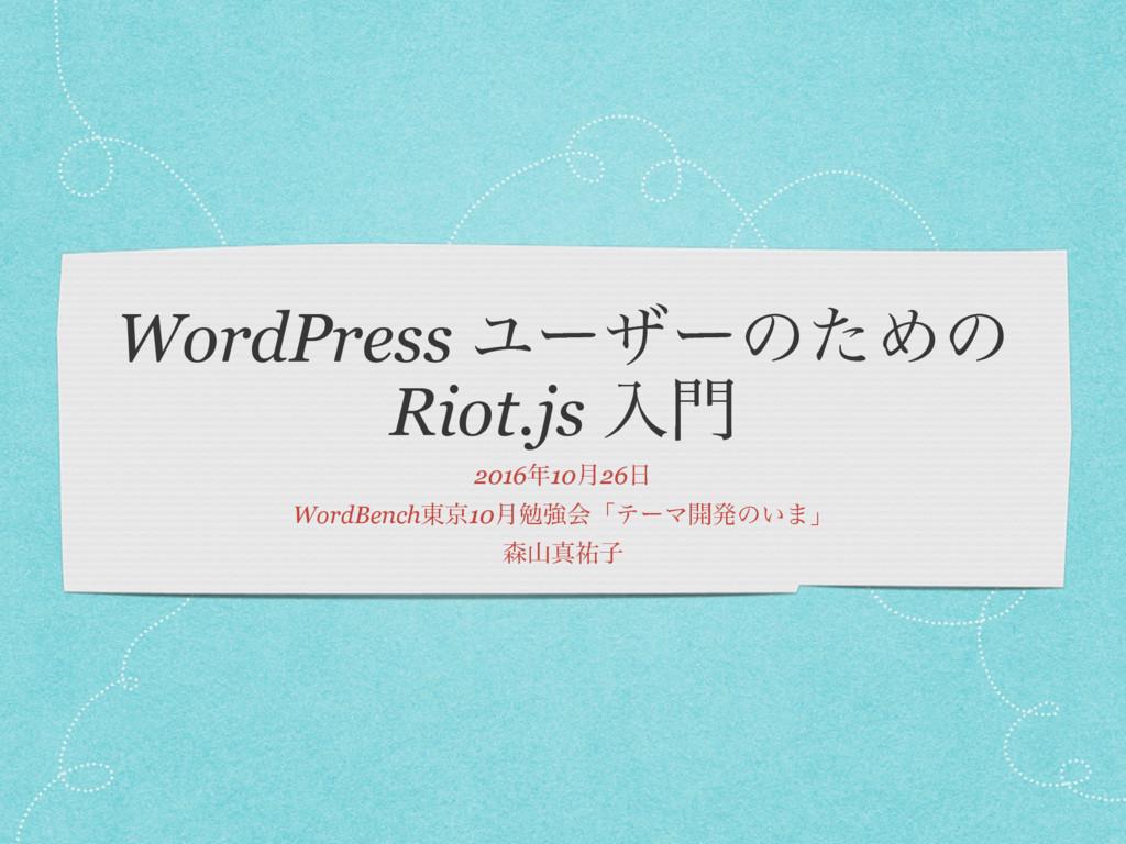 WordPress ユーザーのための Riot.js 入門