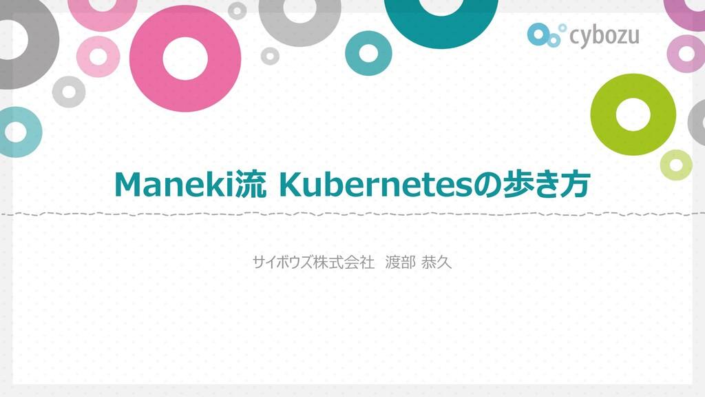 Slide Top: Maneki流 Kubernetesの歩き方