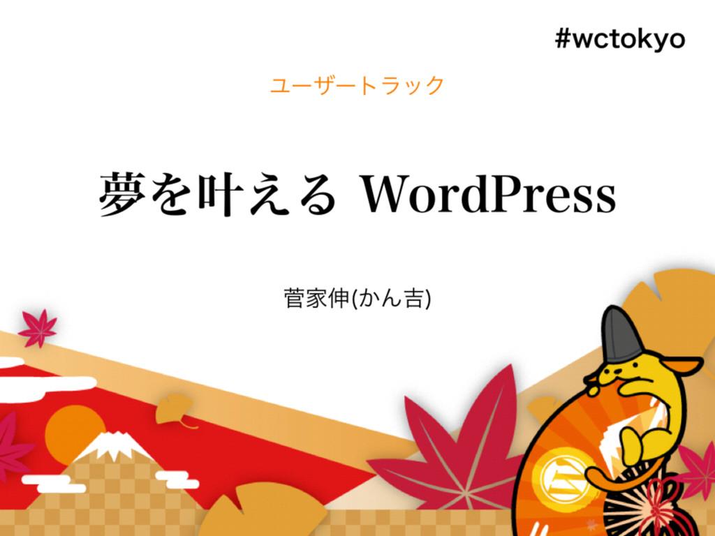 夢をかなえるWordPress WordCamp Tokyo2016