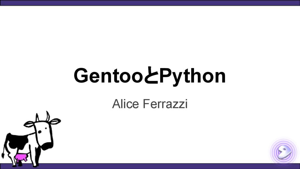 [20161023] GentooとPython