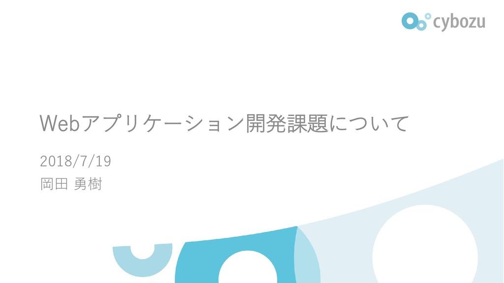 Slide Top: Webアプリケーション開発課題について