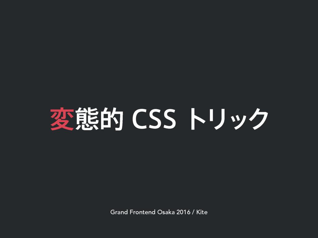 変態的 CSS トリック