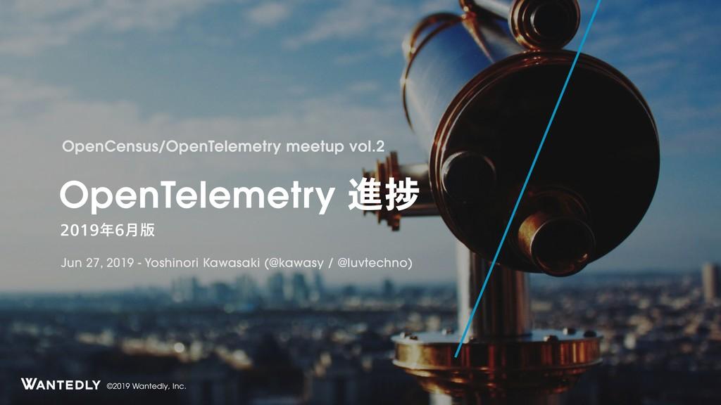 OpenTelemetry 進捗 2019年6月版 / OpenTelemetry Current Status June 2019 #opencensusjp