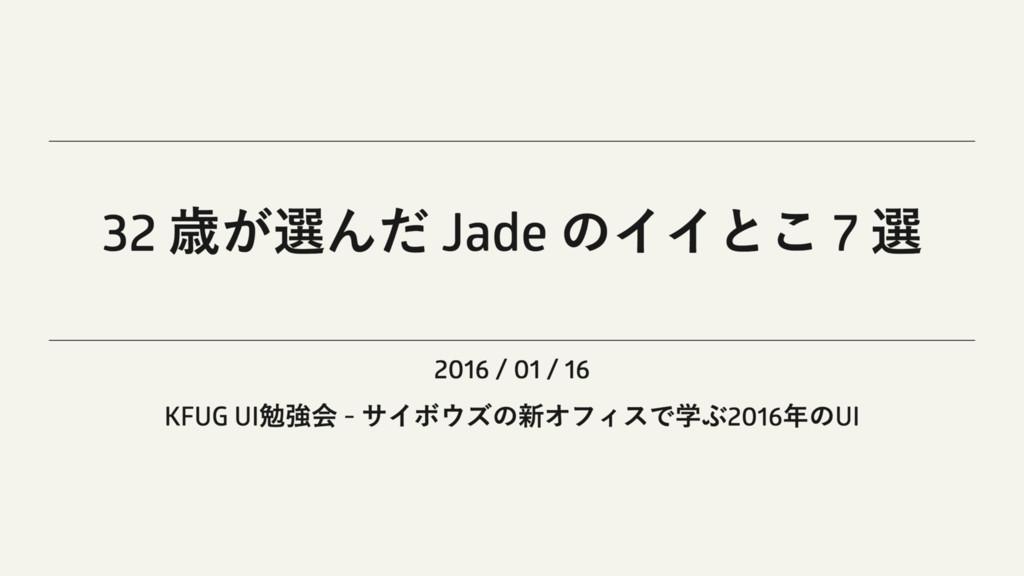 32 歳が選んだ Jade のイイとこ 7 選