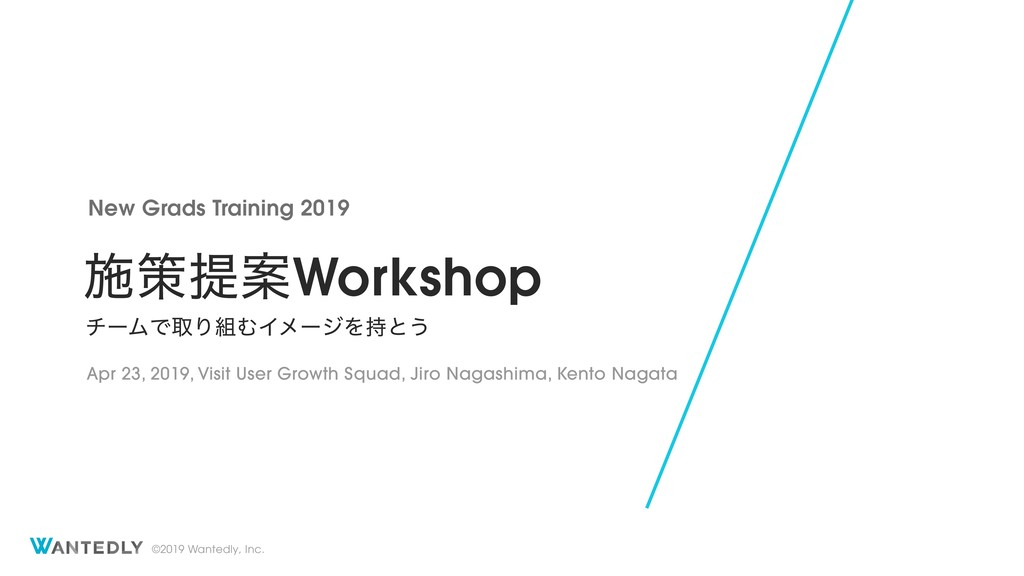 施策提案ワークショップ / Measures creation workshop