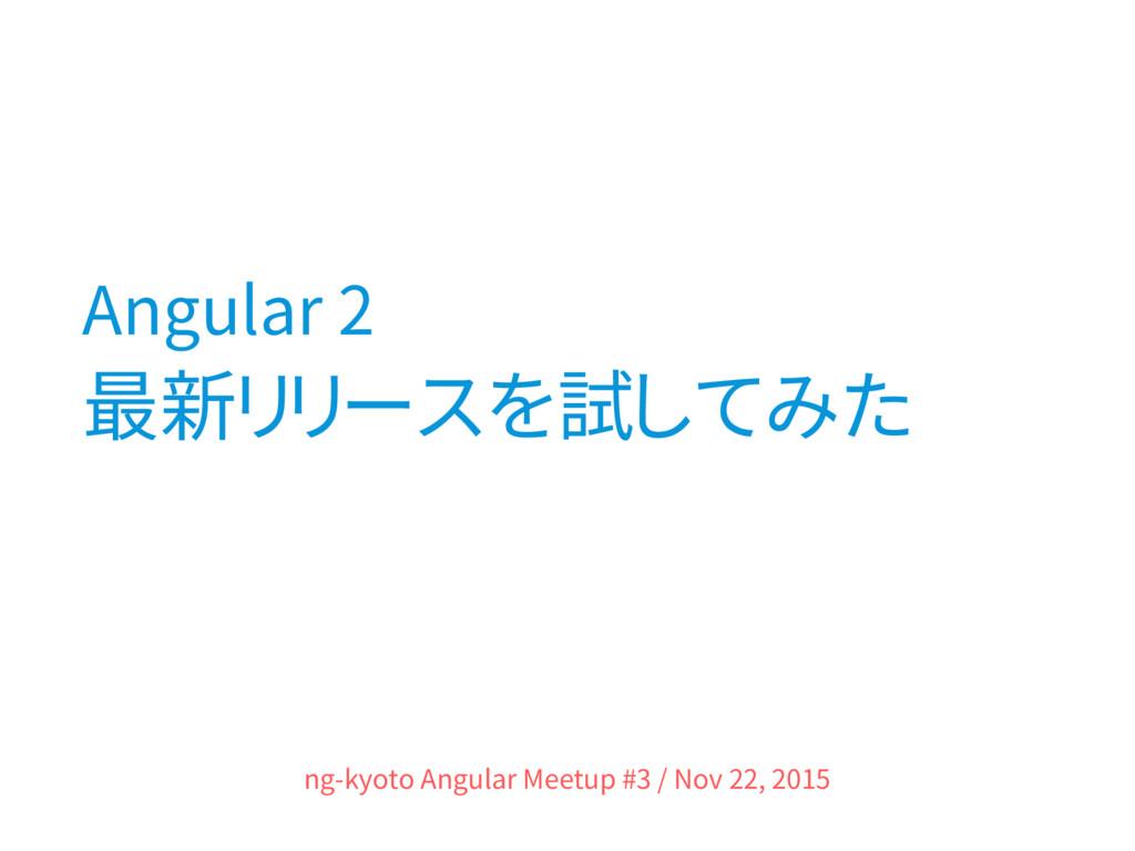Angular 2 最新リリースを試してみた