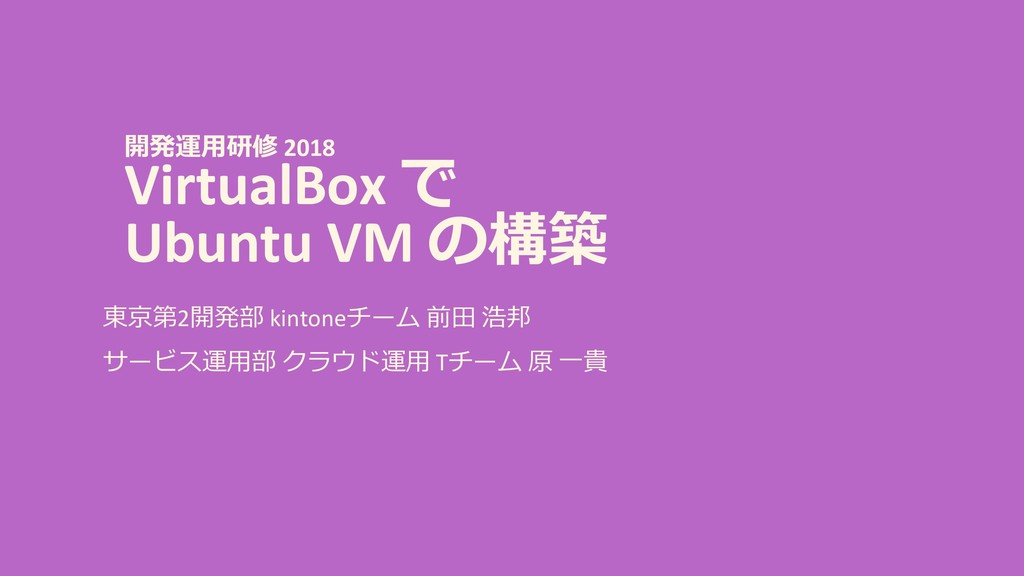 Slide Top: VirtualBox で Ubuntu VM の構築