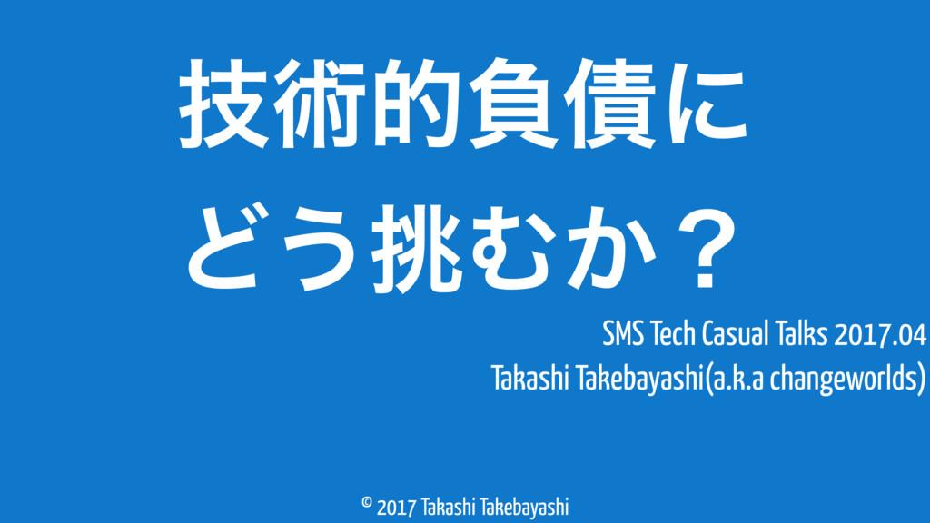 技術的負債にどう挑むか? / SMS Tech Casual Talks 2017.04