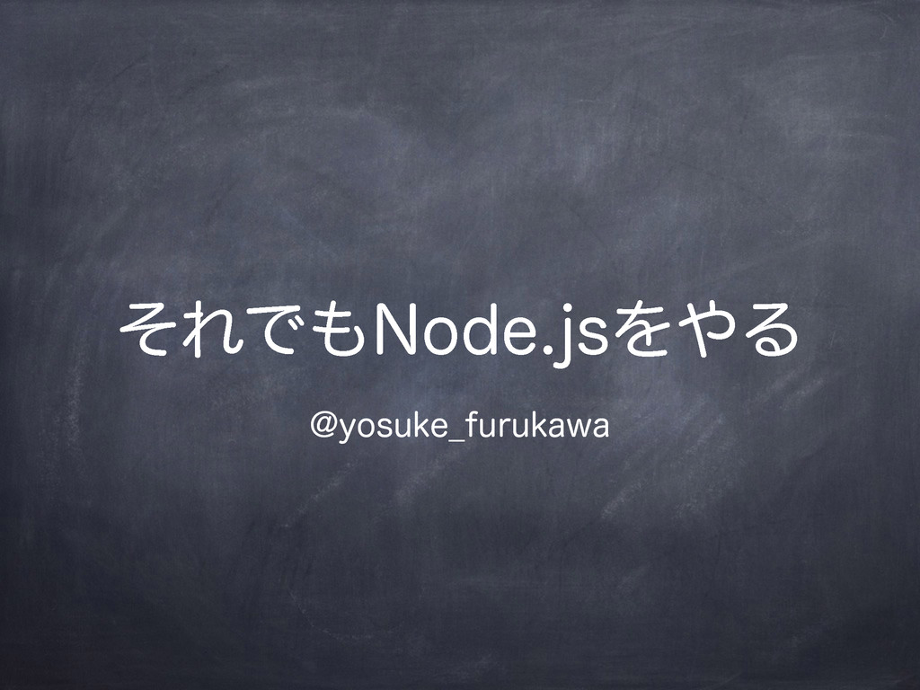 それでもNode.jsをやる