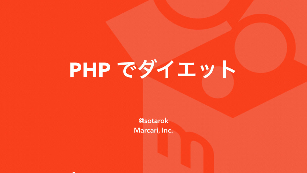PHPでダイエット / Dietcube #phpblt