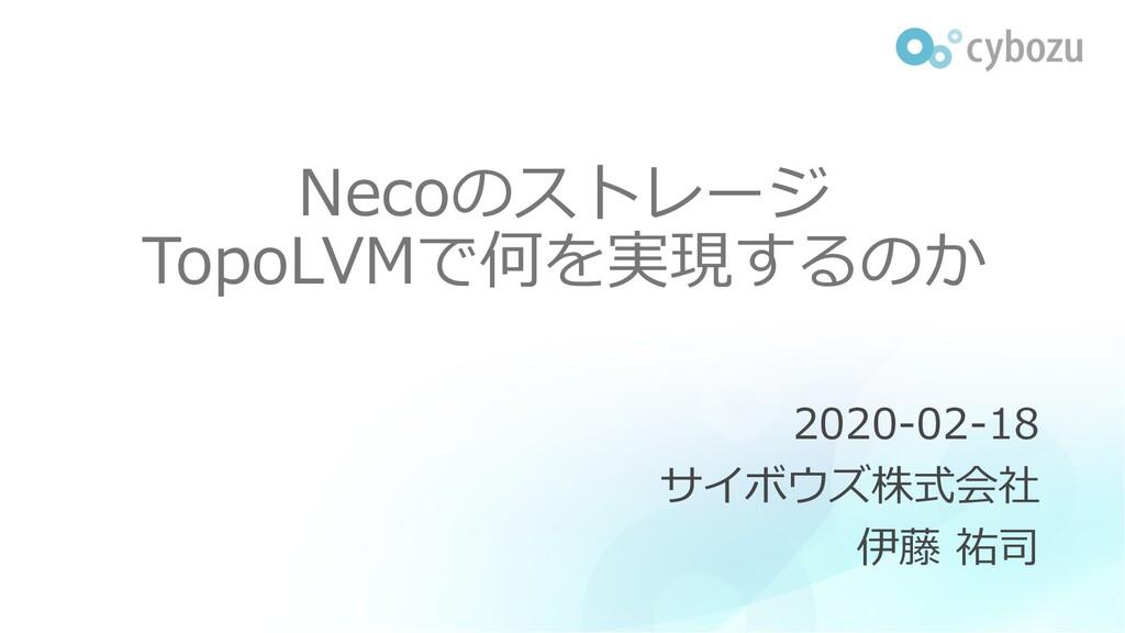 Slide Top: Necoのストレージ TopoLVMで何を実現するのか