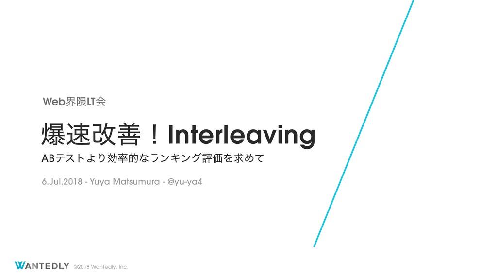 Web界隈LT会_爆速改善_Interleaving.pdf