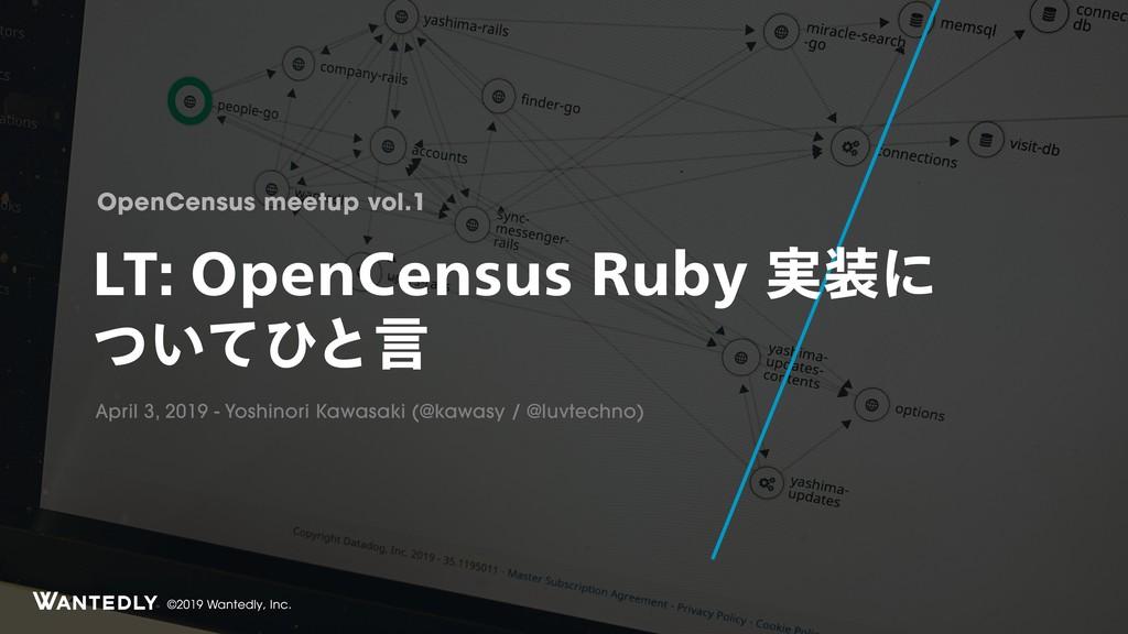 OpenCensus Ruby 実装についてひと言 / Current Status of OpenCensus Ruby #opencensusjp