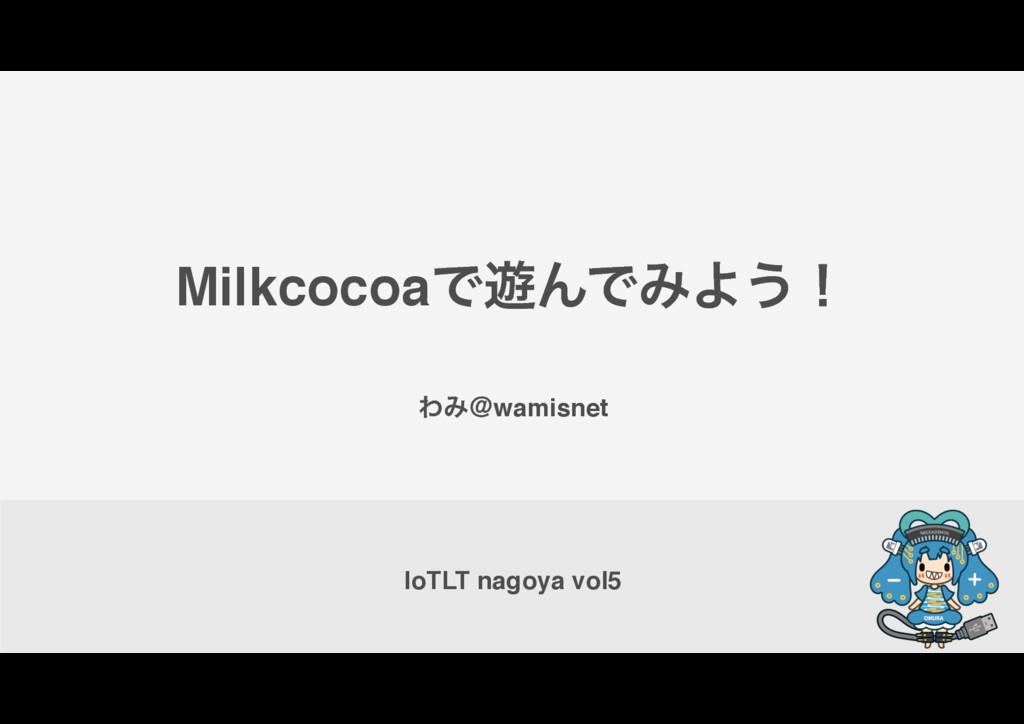 Milkcocoaで遊んでみよう!
