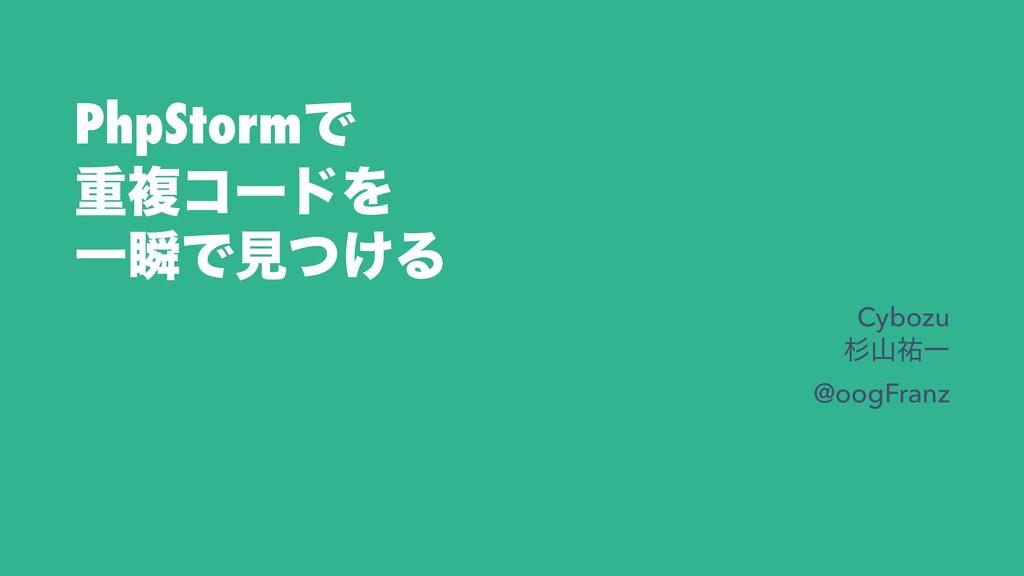 Slide Top: PhpStormで重複コードを一瞬で見つける