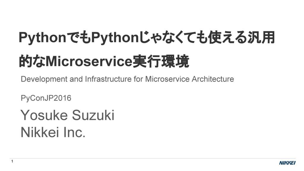 PythonでもPythonじゃなくても使える汎用的なMicroservice実行環境 / nikkei microservice