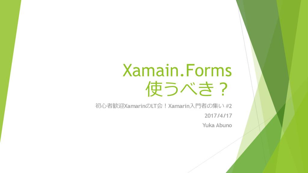 Xamarin.Forms 使うべき?