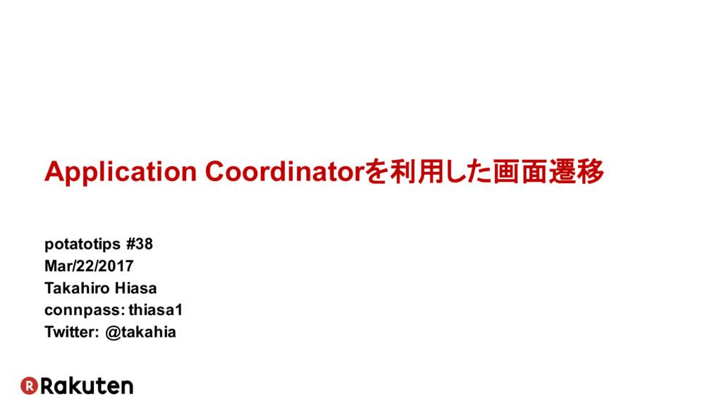 Application Coordinatorを利用した画面遷移