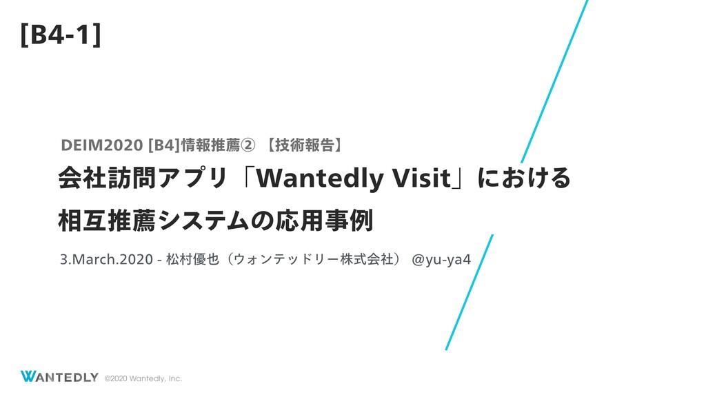 会社訪問アプリ「Wantedly Visit」における相互推薦システムの応用事例 / deim2020-rrs-wantedly-visit