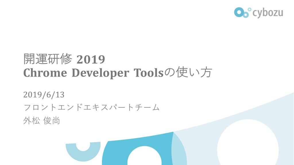 Slide Top: Chrome Developer Toolsの使い方