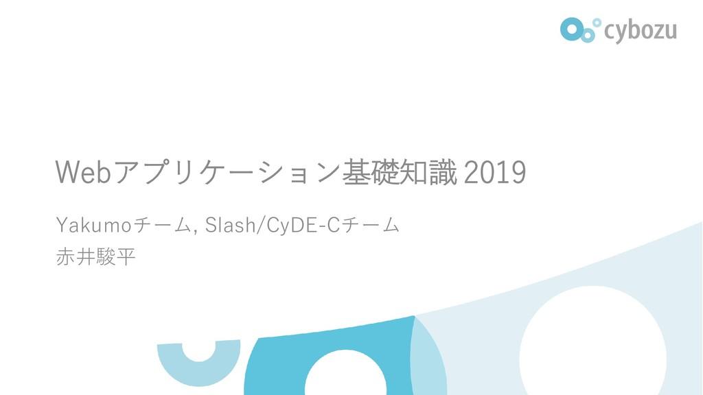Slide Top: Webアプリケーション基礎知識 2019