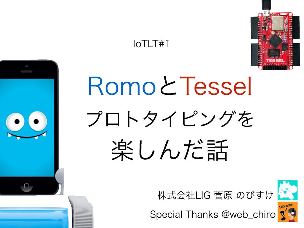 RomoとTesselでプロトタイピングを楽しんだ話 (#iotlt : 5分)