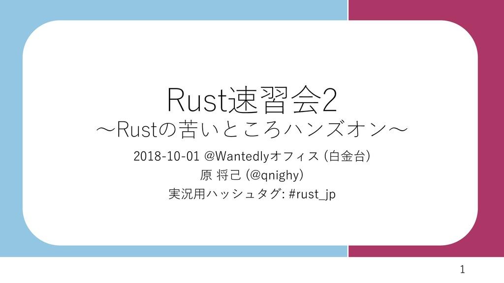 Rust速習会2