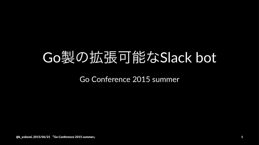Go製の拡張可能なSlack bot