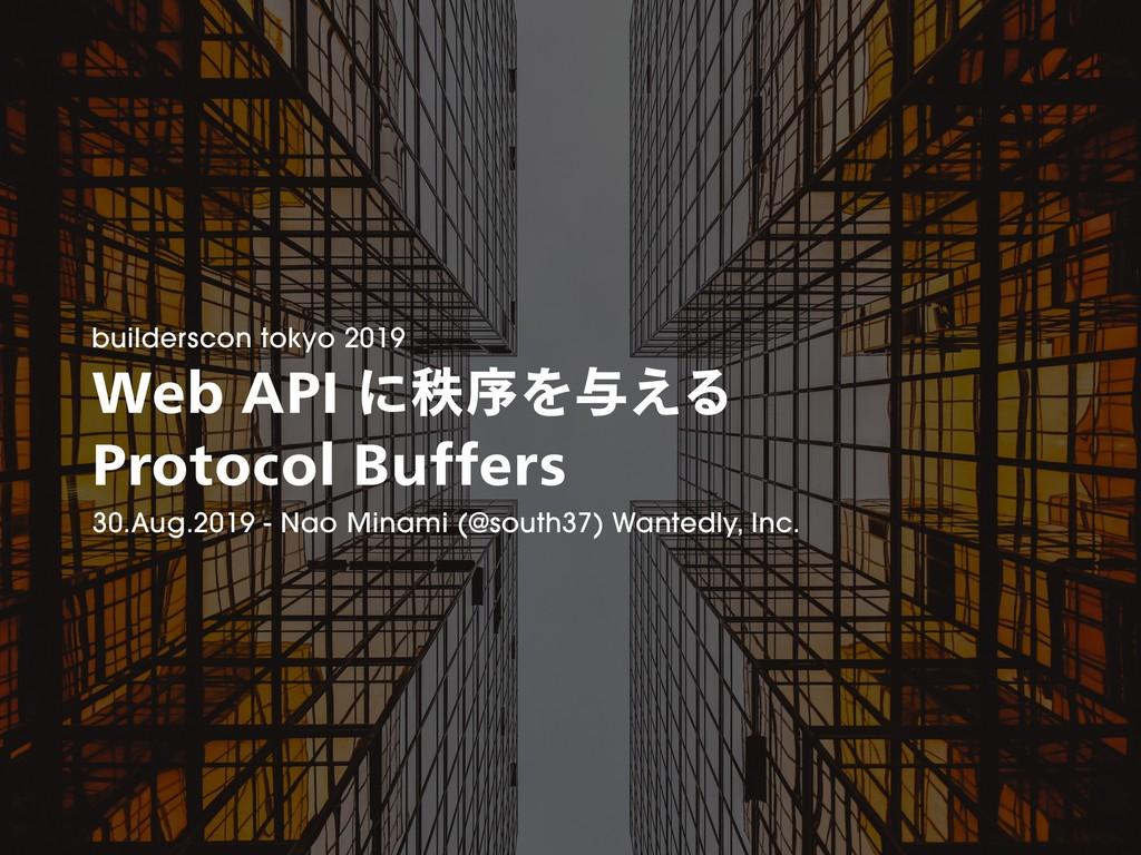 Web API に秩序を与える Protocol Buffers / Protocol Buffers for Web API #builderscon