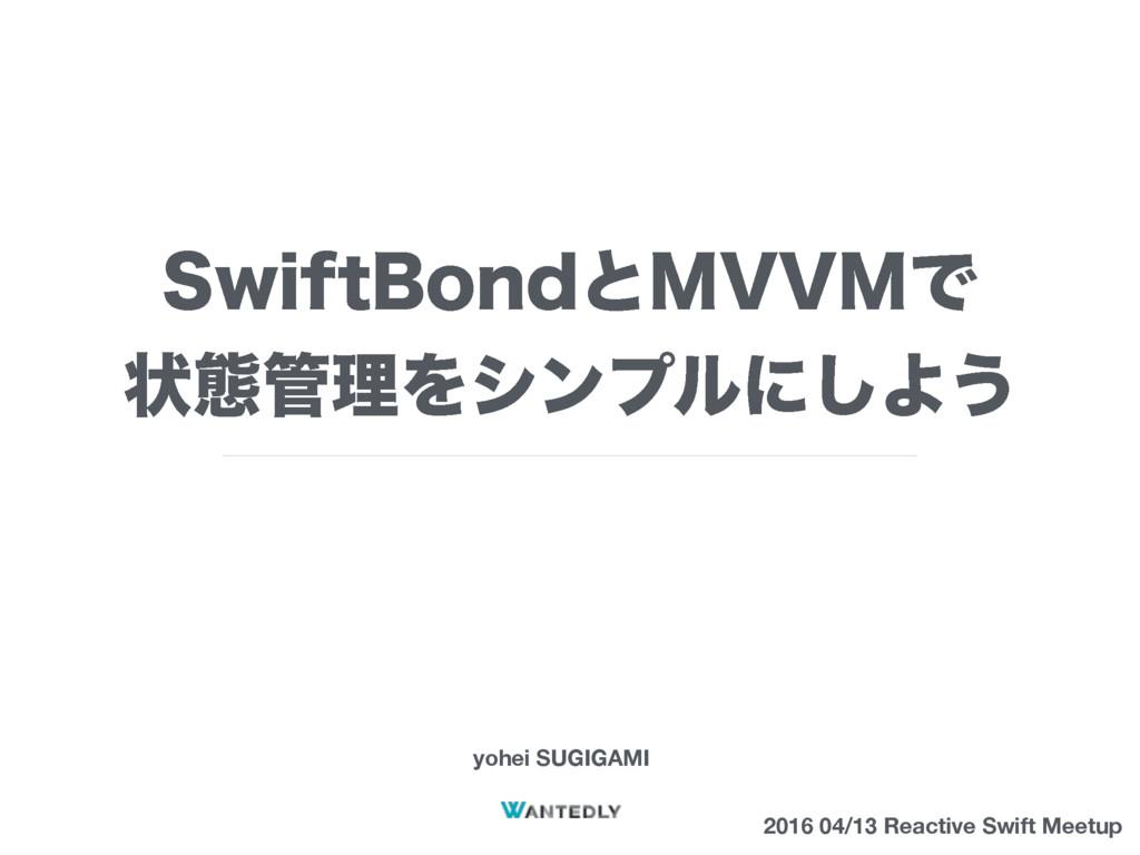 SwiftBondとMVVMで 状態管理をシンプルにしよう