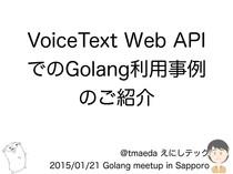VoiceText Web APIでのGolang利用事例のご紹介