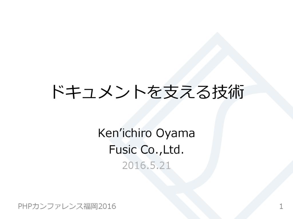 ドキュメントを支える技術 / PHP Conference Fukuoka 2016