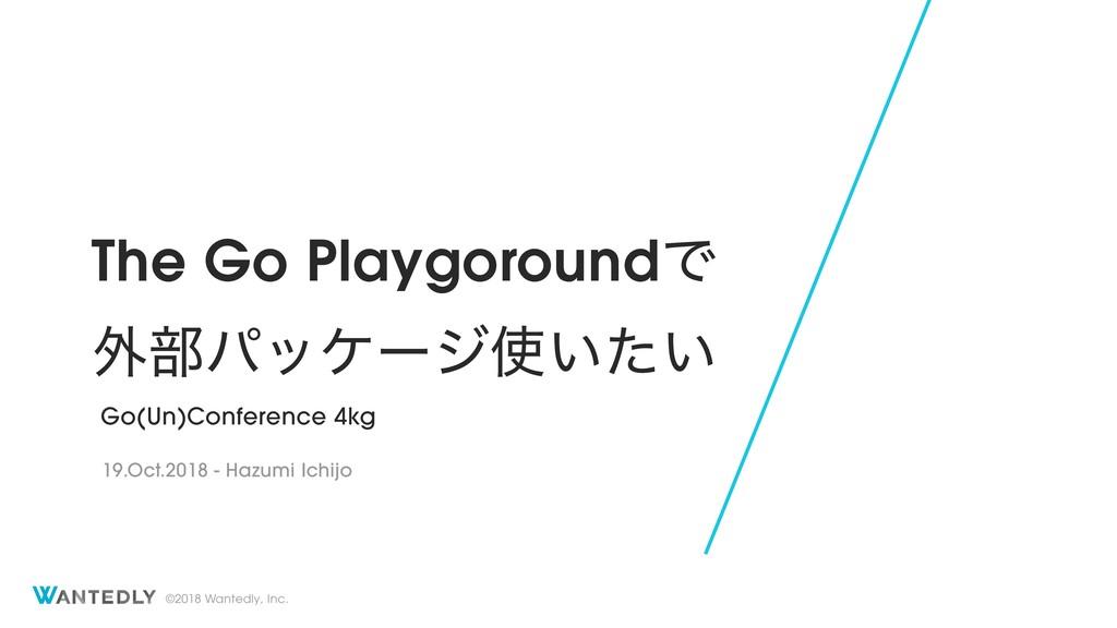 The Go Playgoroundで 外部パッケージ使いたい