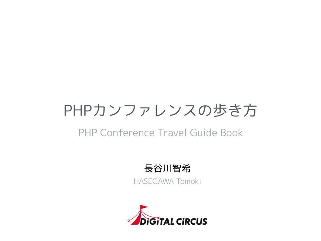 PHPカンファレンスの歩き方 /  PHP Conference Travel Guide Book