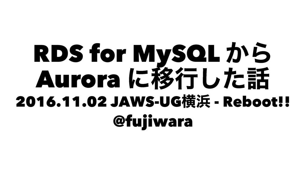 RDS for MySQLからAuroraに移行した話 / RDS for MySQL to Aurora